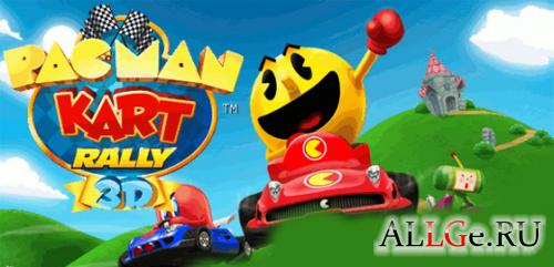 PAC-MAN: Kart Rally - ПэкМен: Картинг