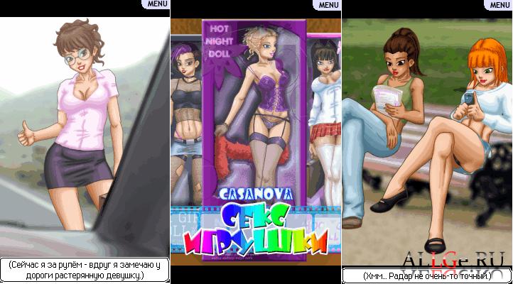 seksualnie-igri-opisanie
