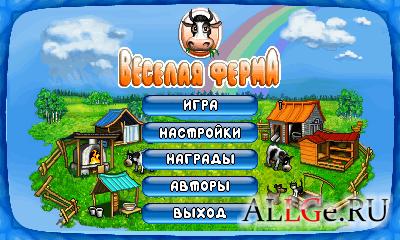 Farm Frenzy / Веселая ферма (Русская версия) - FULL VERSION (Landscape)