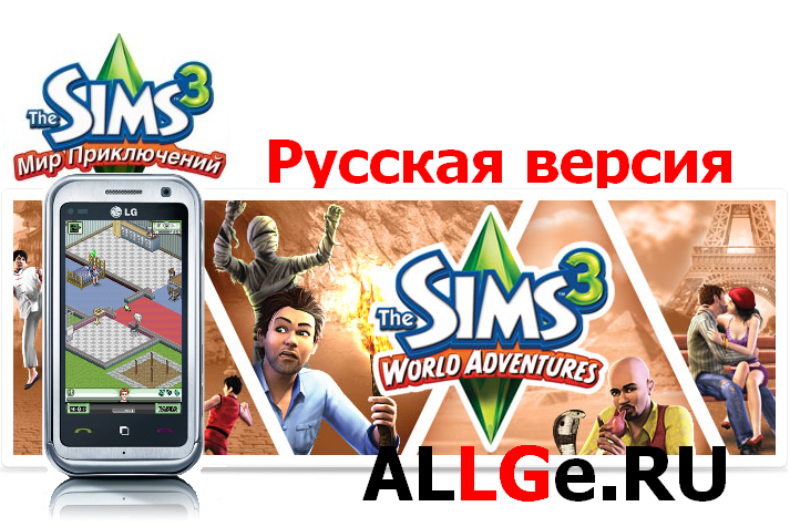 Скачать The Sims 3/b World Adventures - The Sims 3/b Мир /b.