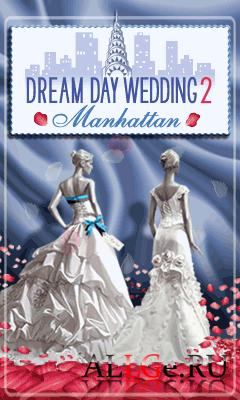 Dream Day Wedding 2: Manhattan Мечты Сбываются 2: Свадьба в Манхэттене