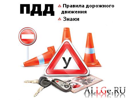 Правила Дорожного Движения (ПДД)