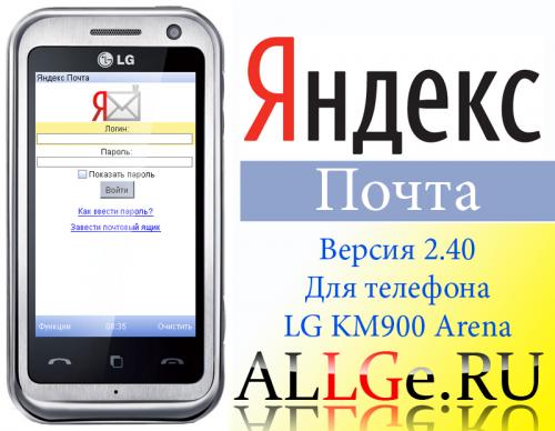 Mobile Yandex.Mail 2.40 (Full Screen) - Мобильная Яндекс.Почта 2.40 (в Полный экран)