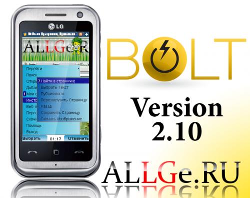 BOLT ME (Version 2.10) Full Screen - Официальная РУССКАЯ версия