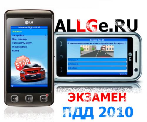 java приложения для телефонов: