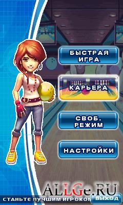 Let's Go Bowling! (Russian version) - Поиграем в боулинг! (Русская версия)