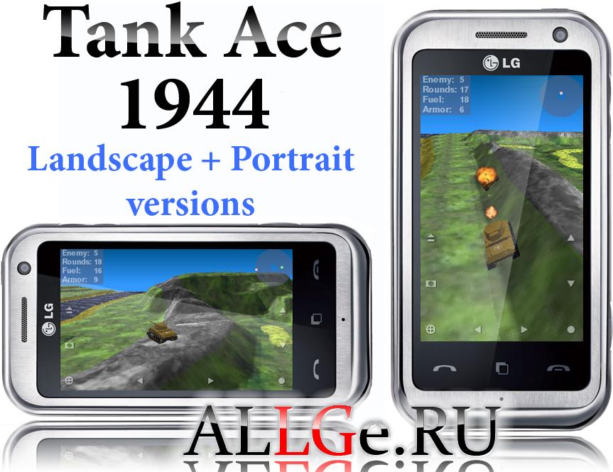 Скачать Tank Ace 1944 (Landscape + Portrait) » JAVA-Игры ...