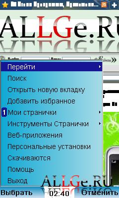 BOLT Mobile (Version 2.11) Full Screen - (РУССКАЯ версия)