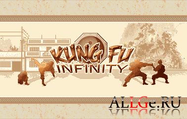 Kung Fu Infinity (Альбомная версия)
