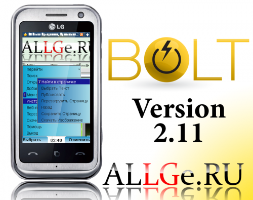 BOLT Mobile (Version 2.11) Full Screen - (РУССКАЯ версия)