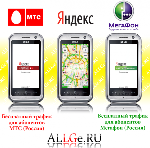 Yandex.Maps 3.71 (Версии с БЕСПЛАТНЫМ ТРАФИКОМ для абонентов Мегафона и МТС (Россия)