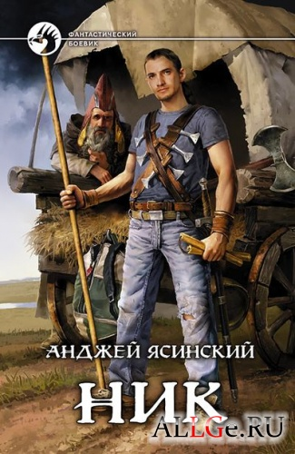 НИК (4 книги)