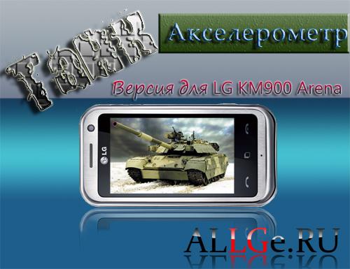 Игры С Акселерометром Для Телефонов