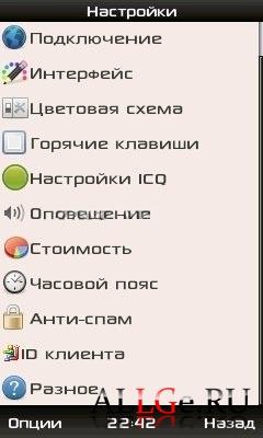 Samidgin 1.0 - Jimm для сенсорных телефонов