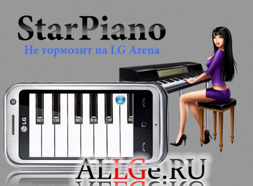 Star Piano - Пианино на тачфон