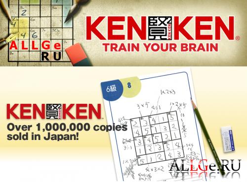 KenKen Brain Train - КенКен Тренировка Мозга