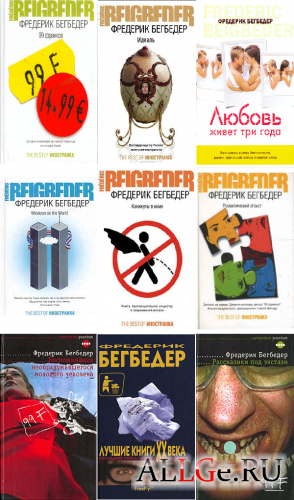 Фредерик Бегбедер (9 книг)
