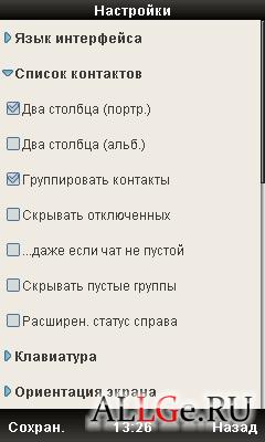 Samidgin 1.1 - Jimm для тачфонов.