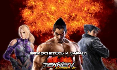 Tekken mobile (Landscape) - НА РУССКОМ