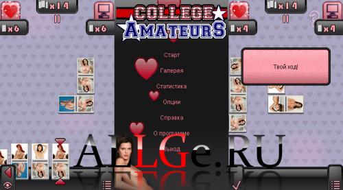 College Amateurs (RUSSIAN) - Студенты и клубничка (НА РУССКОМ)