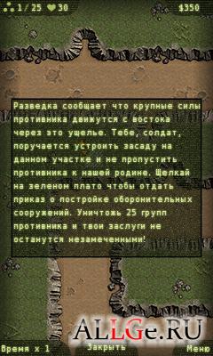 Robo Defence [Full version] (Russian) - Рободеф [Полная версия] (на РУССКОМ)