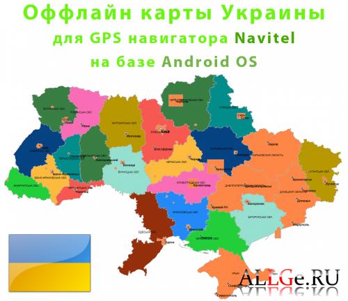 Атлас-сборник карт Украины от 21.07.2010 для Навитела
