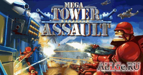 Mega Tower Assault (Landscape) - Мега Атака Башен (Альбомная)