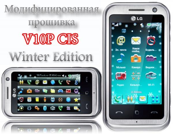 Прошивка для LG KM900 Arena - V10P CIS Winter Edition v1.0.1.0