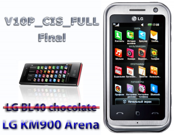 Прошивка для LG KM900 Arena - V10P_CIS_FULL_Final