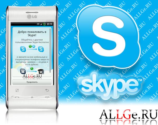 Скачать Skype .apk Программы для Android.