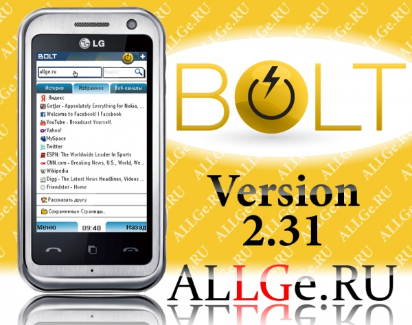BOLT Mobile Edition (Version 2.31) Full Screen - (РУССКИЙ язык)