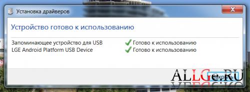 Инструкция (Final) по прошивке KDZ файлом телефона LG GT540 Optimus в ОС Windows Se7en | Vista