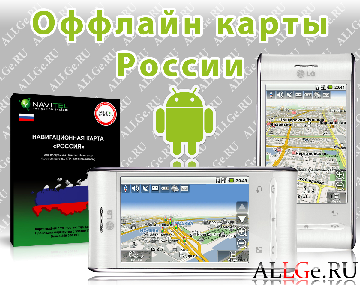 скачать карту украины для gps навигатора бесплатно 2015