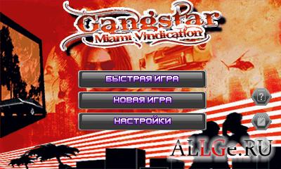 Gangstar 3: Miami Vindication (Landscape) - Гангстер 3: Защита Майями (Русская версия)