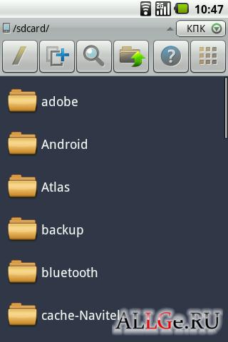 бесплатный файловый менеджер для андроид - фото 8