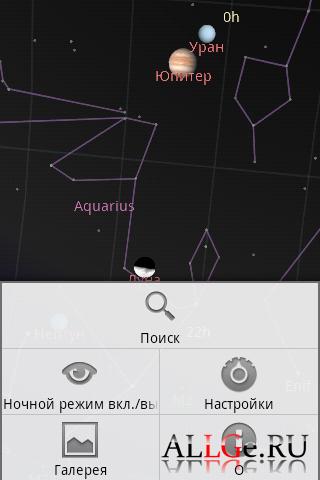 Google Карта звёздного неба .apk