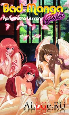 Озорницы манга секс тур на ибицу бесплатно