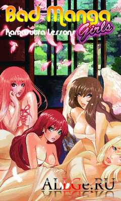 Bad Manga Girls 4: Camasutra Lessons (Russian) - Озорницы манга 4: Уроки камасутры (РУССКАЯ)