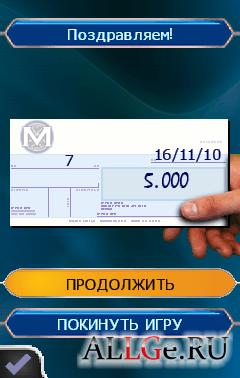 Millioner 2010 - Кто хочет стать миллионером 2010 часть 2