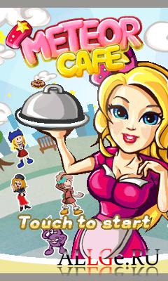 Meteor Cafe - Кафе Метеор
