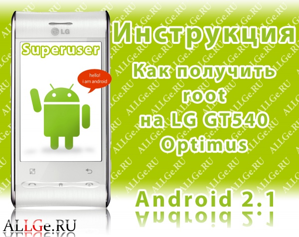 ��� �������� root �� LG GT540 Optimus � ��������� Android 2.1 (��������� ����������)
