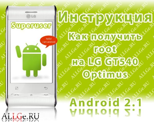 Как получить root на LG GT540 Optimus с прошивкой Android 2.1 (Пошаговая ИНСТРУКЦИЯ)