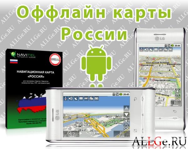 Оффлайн дорожные карты России для андроид навигатора Navitel