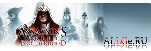 Assassin's Creed: Brotherhood (Landscape) - Кредо Убийцы: Братство (Русская версия)