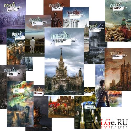 Цикл ТАЙНЫЙ ГОРОД Вадима Панова (2001 - 2009 гг) - 15 книг
