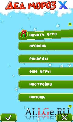 Ded Moroz X [Full version] (Russian) - Дед Мороз X [Полная версия] (на РУССКОМ)