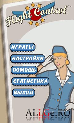 Flight Control (Russian) - Управление Полетом (РУССКИЙ язык)