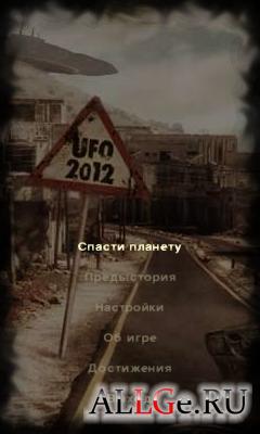 UFO 2012 - УФО 2012