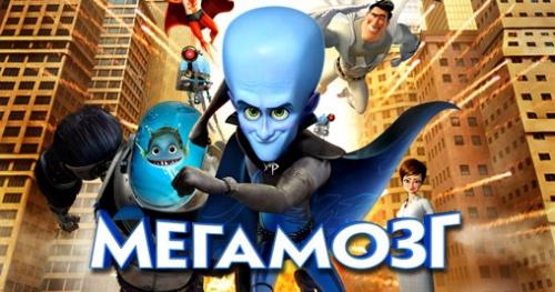 Megamind - Мегамозг