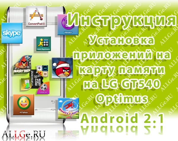 ��������� ���������� �� ����� ������ � Android 2.1 (��������� ���������� ��� LG GT540 Optimus)